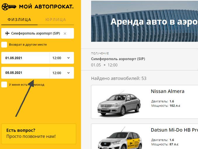 Выбор автомобиля напрокат